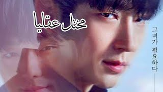 "Doko ""Psycho""  Flower Of Evil OST Part 1 Arabic Sub مترجم للعربيه"
