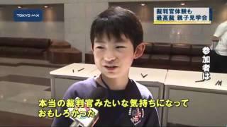 裁判官体験も... 最高裁で親子見学会 thumbnail