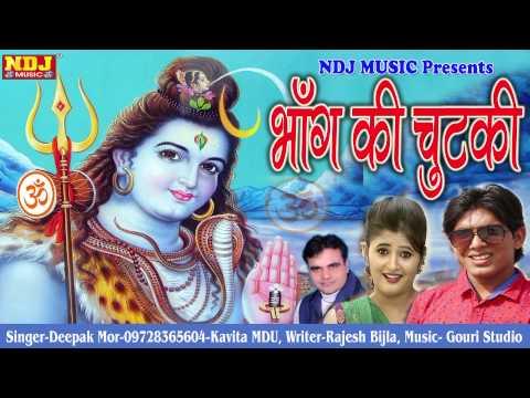 Bhang Ki Chutki | Haryanvi  Hindi Shiv Shankar Bhajan 2015 | भांग की चुटकी