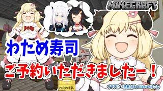 【Minecraft】わため寿司に、ご、ご、御予約......?!?!【角巻わため/ホロライブ4期生】