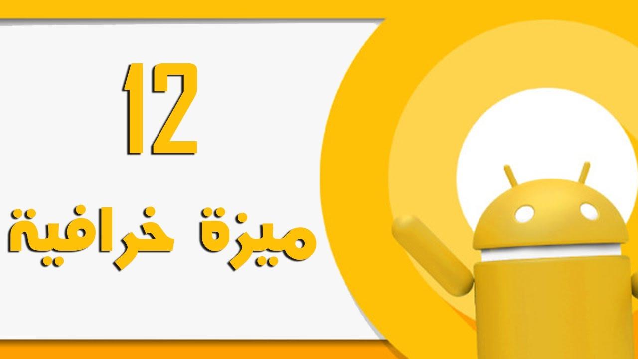 12 ميزة هامة في نظام أندرويد 8.0 أوريو الجديد