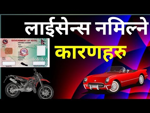 Driving license rules in Nepal | Driving license in Nepal