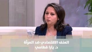 العنف الاقتصادي ضد المرأة - تطوير ذات - د. يارا قطامي