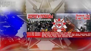 Noční vlci - Ночные Волки-Дороги Победы - 2018