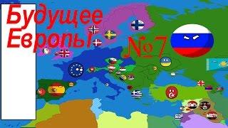 2 СЕЗОН Будущее Европы №7    Византийская Империя
