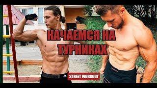 КАЧАЕМСЯ НА ТУРНИКАХ - базовая тренировка по street workout