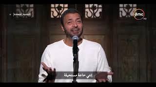 لأول مرة.. حميد الشاعري يؤدي أغنيته الجديدة في «صاحبة السعادة» (فيديو) | المصري اليوم