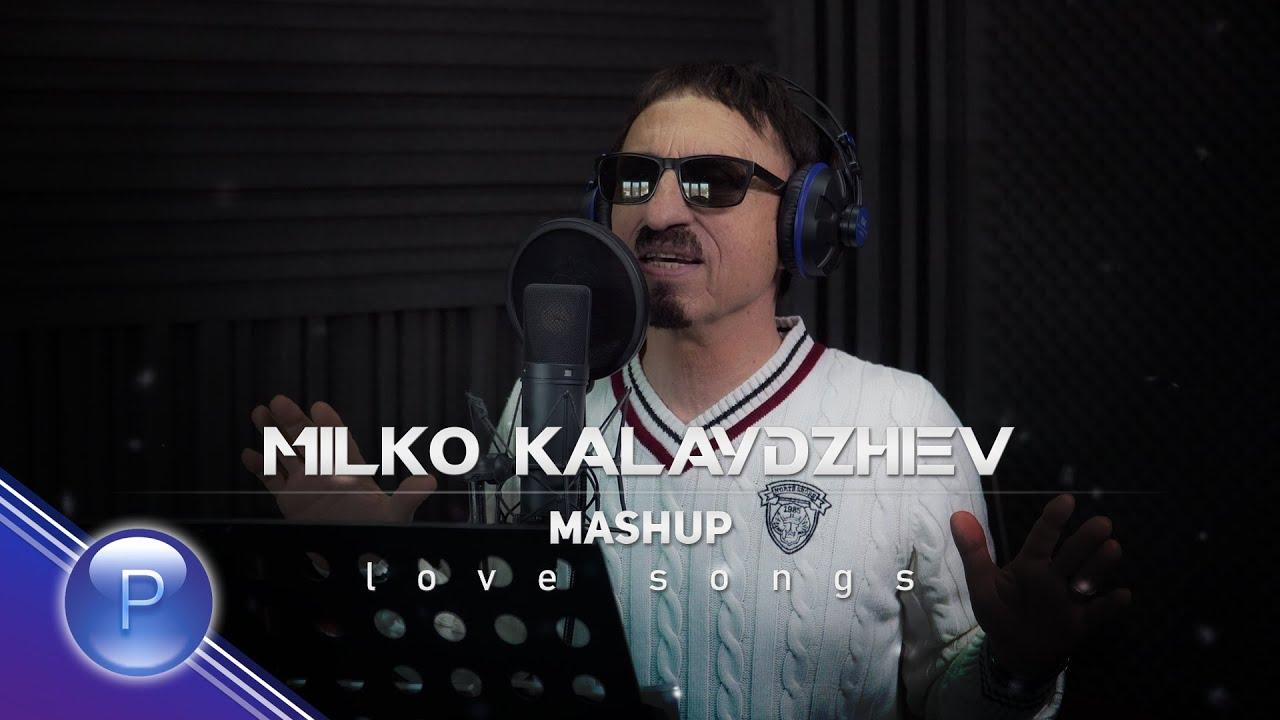 Милко Калайджиев - Mashup Love Songs, 2021