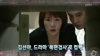 Masked Prosecutor - Kim Sun A
