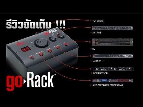 รีวิวจัดเต็ม : dbx goRack™