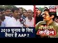 BhaiyaJi Kahin (Part 2) | 2019 चुनाव के लिए तैयार है AAP? | News18 India