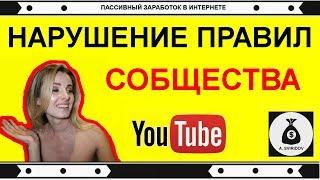 Как снять страйк. Нарушение принципов сообщества Youtube 2019