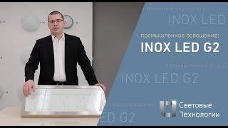 Промышленное освещение: INOX LED G2(, 2019-02-06T10:40:01.000Z)