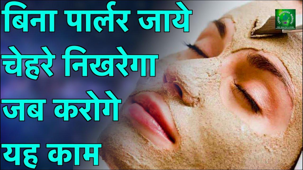 चंदन के फेस पैक से पाएं दमकती त्वचा || Beauty Tips || Lotus Ayurveda  India