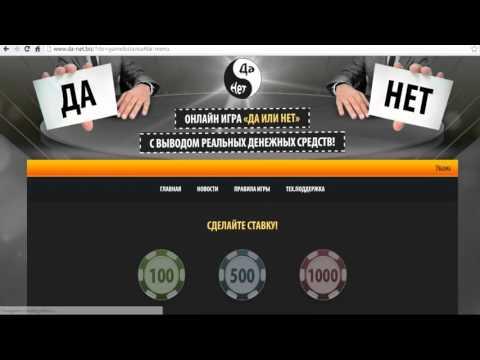 Онлайн игра Да или Нет на реальные деньги!