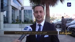 د. معتصم العواملة - الطبيب المدخن وإجراءات نقابة الأطباء ووزارة الصحة