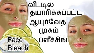 Best Natural Ayurvedic Face Bleach Home made