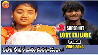 ilesha Ne Paine Manasayara Video song | Super Hit Love Failure Songs | Lyrical Love songs Telugu