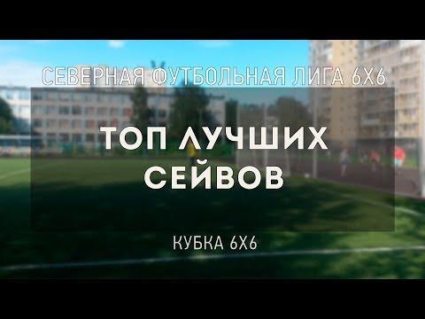 Северная Футбольная Лига | 6x6 | Топ лучших сейвов  кубка 6Х6