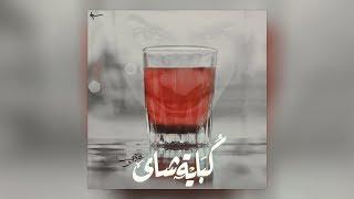 Karim Moka - Cup Of Tea | كريم موكا - كوباية شاى (Lyrics Video)