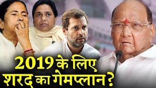 क्या देश का अगला पीएम बनना चाहते हैं शरद पवार ? INDIA NEWS VIRAL