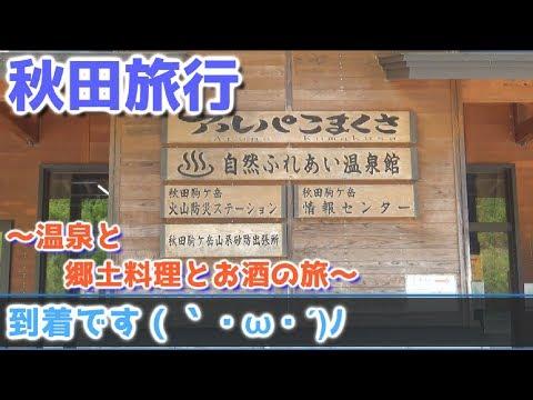 【秋田旅行Vol 1 前半】~秋田美人と温泉、郷土料理の旅~