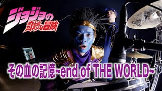 【ジョジョ3部OP」スタープラチナが「その血の記憶~end of THE WORLD~」叩いてみた