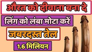 Aurat Diwana Bana de Ling ko Lamba Mota Kare Jabardast Oil