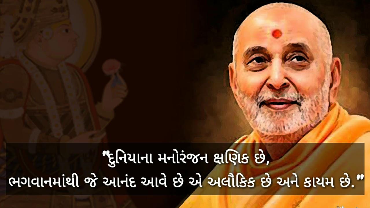 Pramukh Swami Maharaj Quotes Whatsapp Status Youtube