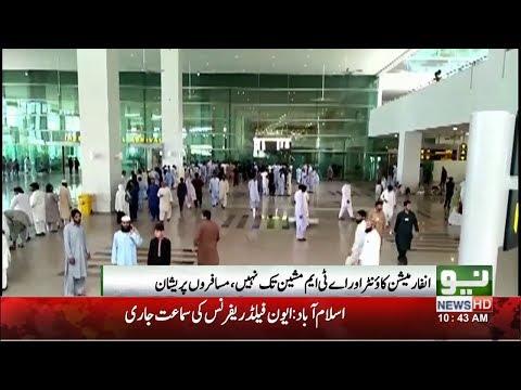 Lake of basic needs in Islamabad International Airport - Neo News -