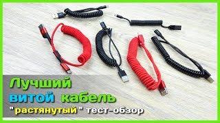 ???? Лучший ВИТОЙ кабель с АлиЭкспресс - Тест и обзор китайских пружинных кабелей