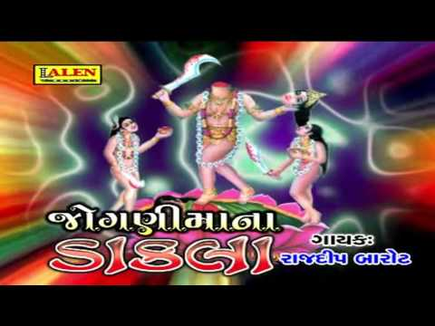 Jogani Maa Na Diva Bale By Rajdeep Barot | Jogani Maa Na Dakla | Gujarati Devotional Songs