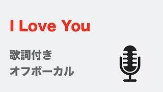 【生音風カラオケ】I Love You - クリスハート【オフボーカル】 thumbnail