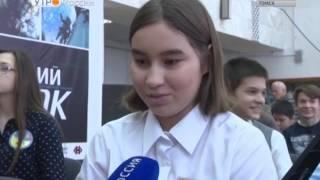 Россия1 Томск (31.01.2017) - Подготовка к встрече с МКС (Инициатива