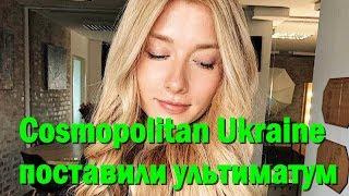 Cosmopolitan Ukraine поставили ультиматум из за оскорбления погибшего бойца СБУ Похороним издание