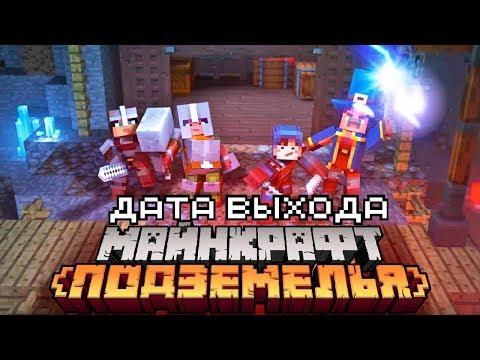 Когда выйдет Minecraft Dungeons? | Майнкрафт Открытия