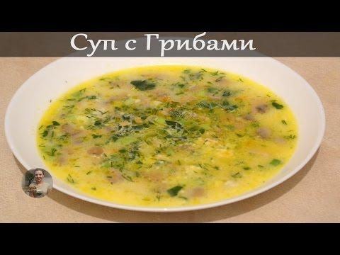 Суп из плавленных сырков с шампиньонами и курицей