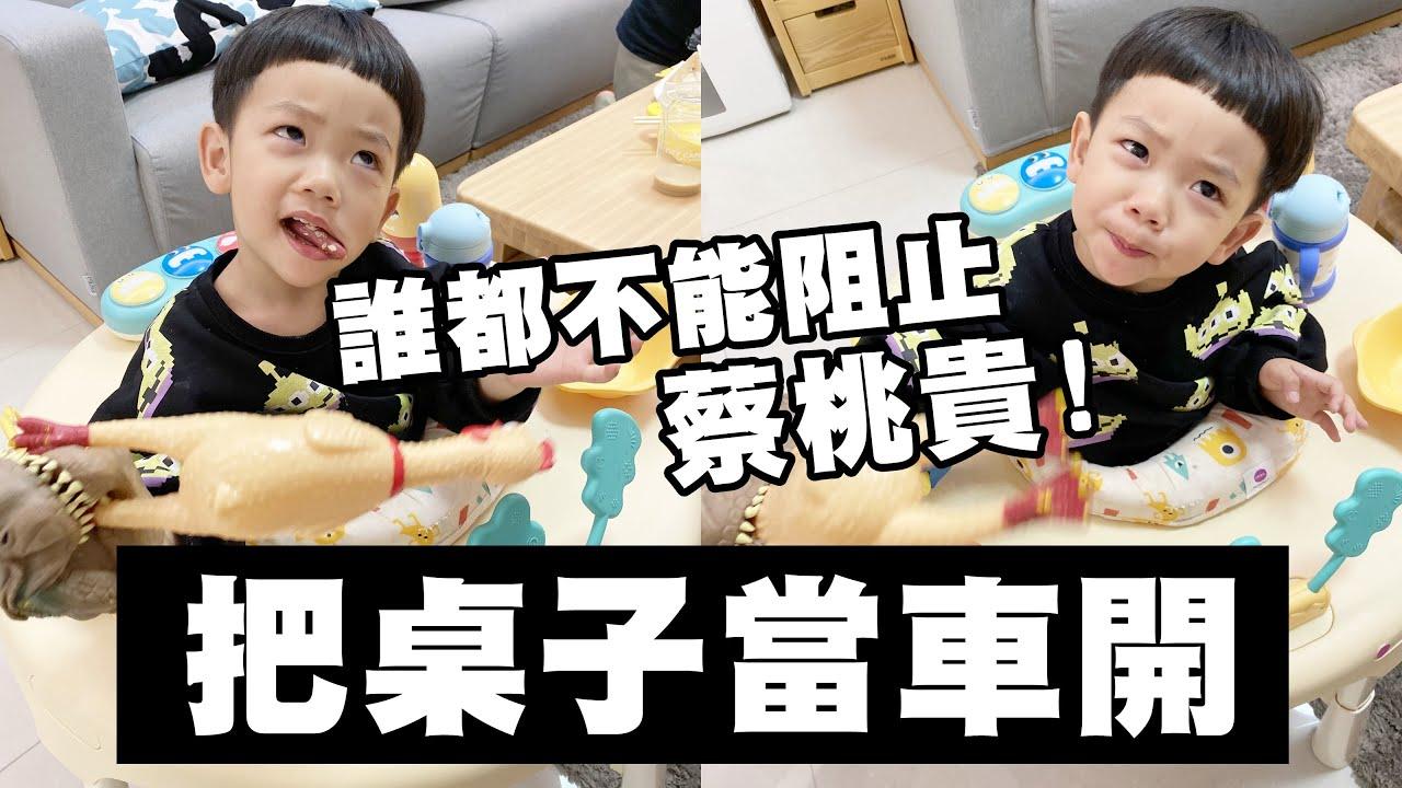 【蔡桃貴】把桌子當車開的男子,誰都不能阻止進擊貴貴!(2Y3M11D)
