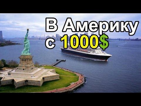 Как с 1000 долларов уехать в США.  Самый бюджетный вариант.