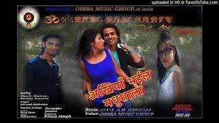 OSBBA MUSIC GROUP... AKHIYAN BHAIL MADHUSHALA bhojpuri album...HUMKE CHOD KE N JAIY VIDESHWA ...MP3
