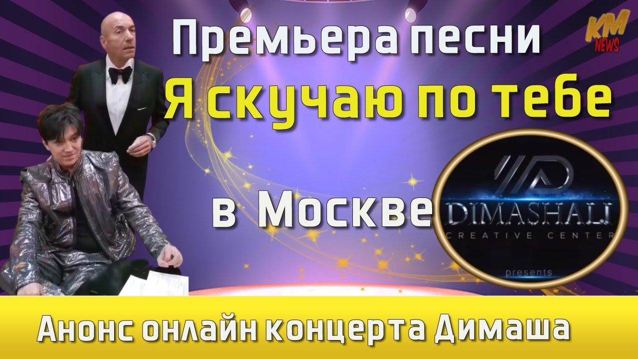 📣Димаш Кудайберген исполнил новую песню Я скучаю по тебе в Москве Анонс онлайн концерта Димаша ✯SUB✯