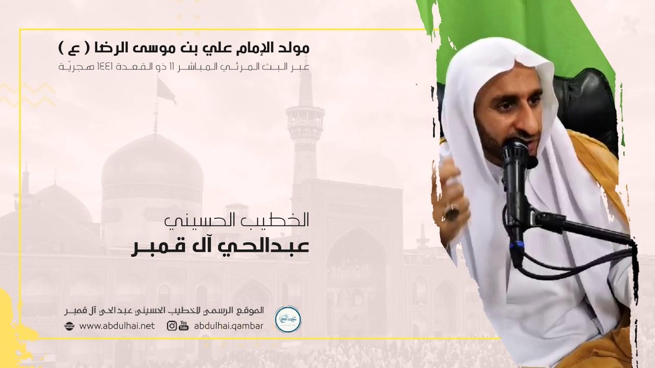 مولد الإمام علي بن موسى الرضا ( ع ) 1441 هـ - الخطيب الحسيني عبدالحي آل قمبر