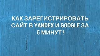видео Регистрация сайта в поисковых системах