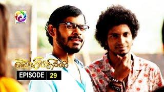 Kotipathiyo Episode 29 කෝටිපතියෝ  | සතියේ දිනවල රාත්රී  8.55 ට . . . Thumbnail