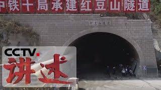 《讲述》 20190707 系列节目《我奋斗·我幸福》 挺进毒隧道| CCTV科教