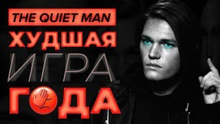 Обзор игры The Quiet Man
