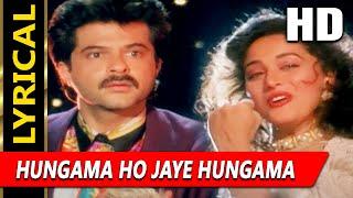 Hungama Ho Jaye Hungama With Lyrics | Bappi Lahiri, Alka Yagnik | Pratikar 1991 Songs | Anil Kapoor