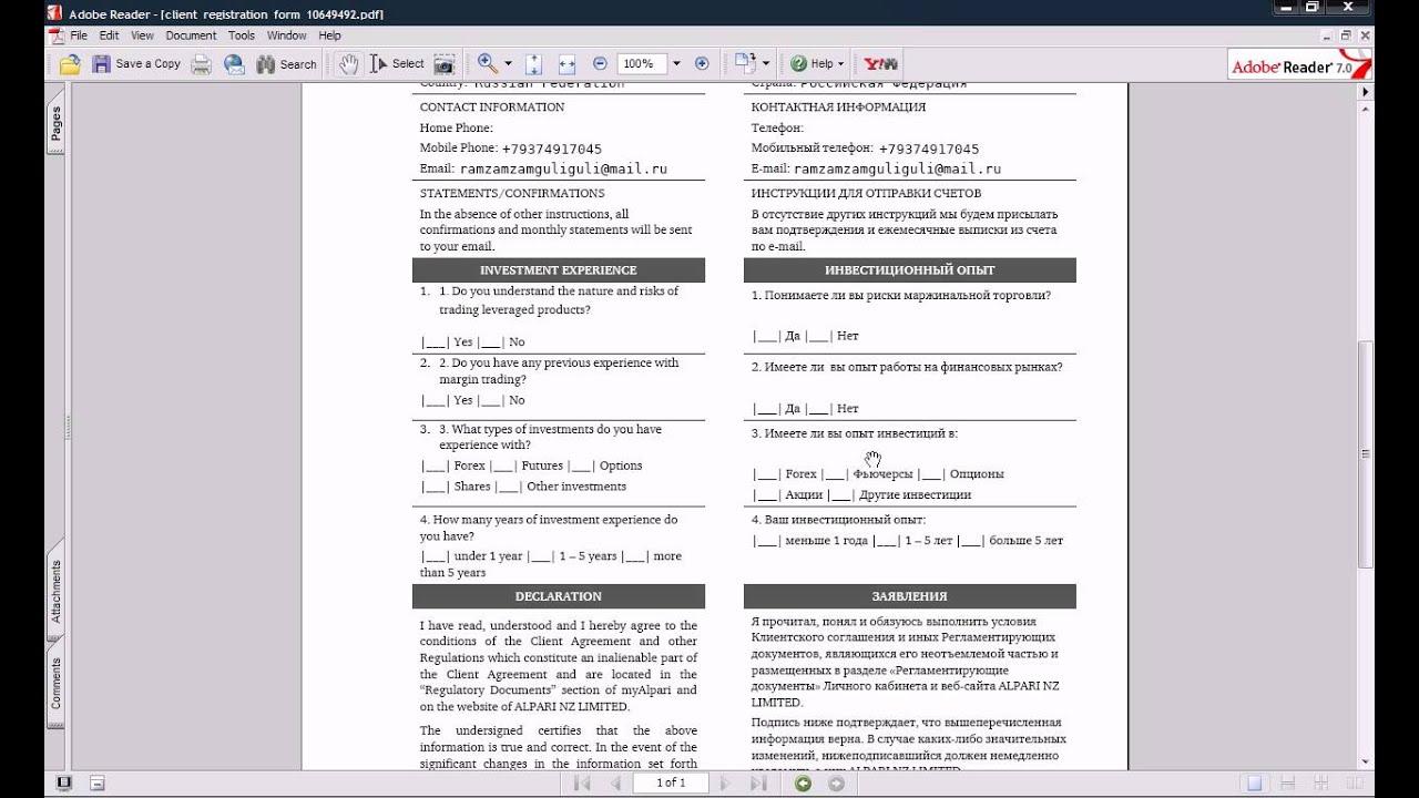 Действителен ли сертификат знаний русского языка при оформлении внж гражданства