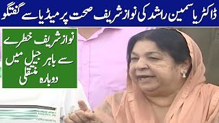 Dr Yasmin Rashid media talk today | Nawaz Sharif Minor Heart Attack | 28 Oct 2019