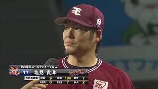 イーグルス・塩見投手のヒーローインタビュー動画。 2018/07/20 埼玉西...